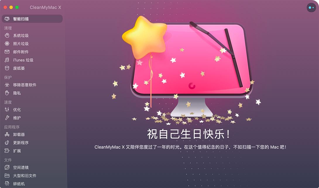 Cleanmymac X Mac v4.6.3 中文破解版最好用的系统清理软件插图(1)